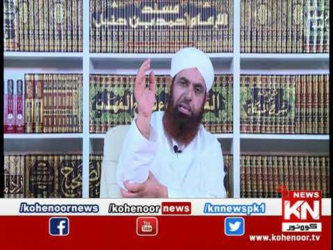 Ahkam ul Quran 07 May 2020 | Kohenoor News Pakistan