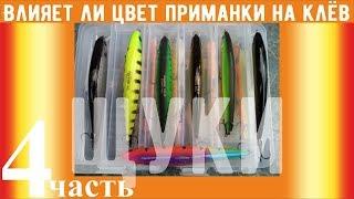 Как влияет цвет приманки на клёв щуки Часть 4 Заключительная. Утро KF №45