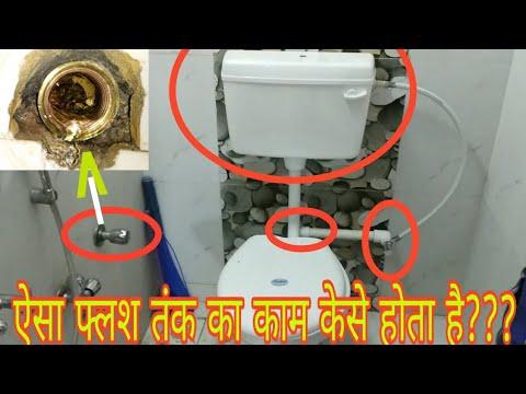 #plumbing #cistern #toiletflush  open cistern installation
