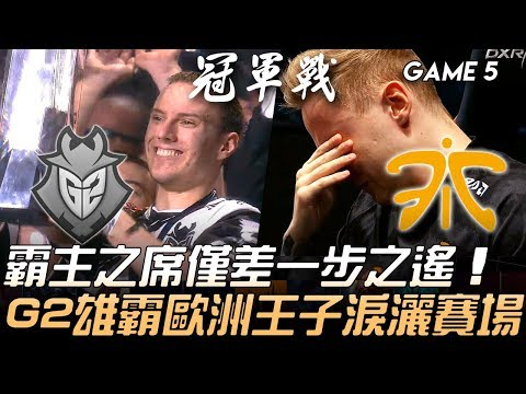 G2 vs FNC 歐洲霸主之席榮耀誰屬 38殺最終戰一決雌雄!Game 5