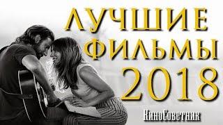 ТОП 8 ЛУЧШИХ ФИЛЬМОВ 2018 ГОДА | КиноСоветник