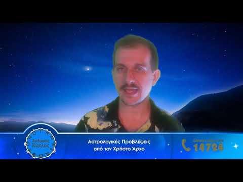 Νέα Σελήνη στο Ζυγό 16/10: Αναλυτικές Προβλέψεις Χρήστου Άρχου