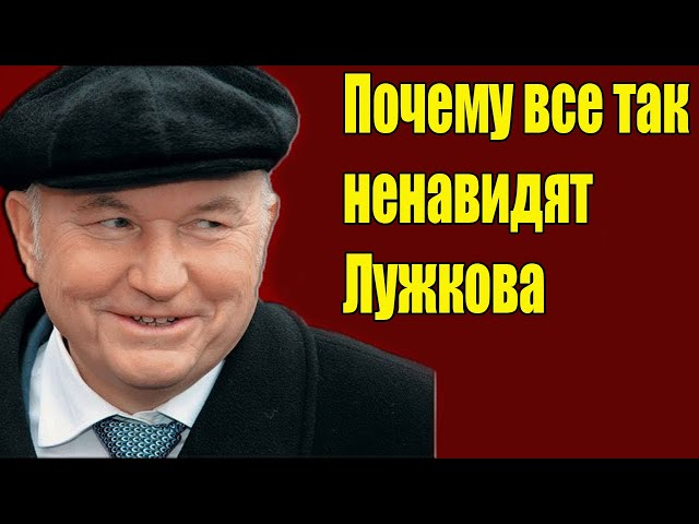 Видео Произношение Лужкова в Русский