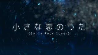 小さな恋のうた (Synth Rock Cover) / Omoi feat. 初音ミク