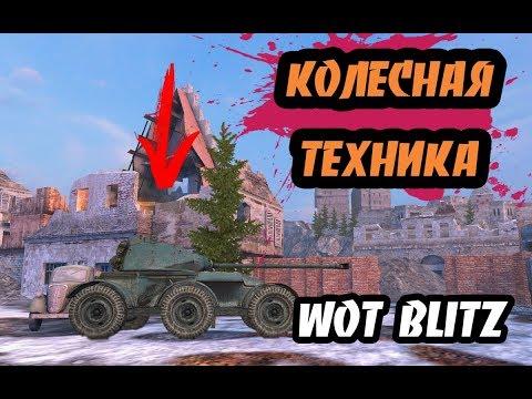 КОЛЕСНАЯ ТЕХНИКА WOT BLITZ | WHEELED VEHICLES WOT BLITZ