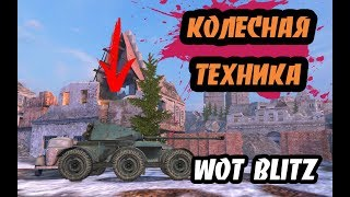 КОЛЕСНАЯ ТЕХНИКА WOT BLITZ | WHEELED VEHICLES WOT BLITZ
