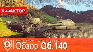 Обзор-сравнение танка Об.140 на Blitz FUN | WoT Blitz