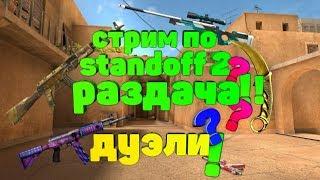 НАГИБАЕМ STANDOFF 2/РАЗДАЧА!!!/ДУЭЛИ!!!/ОТКРЫВАЕМ БОКСЫ Х3!/ОБЩЕНИЕ!