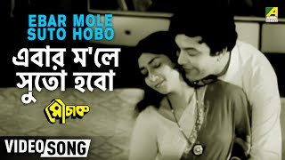 Ebar Mole Suto Hobo | Mouchak | Romantic | Bengali Movie Video Song | Manna Dey