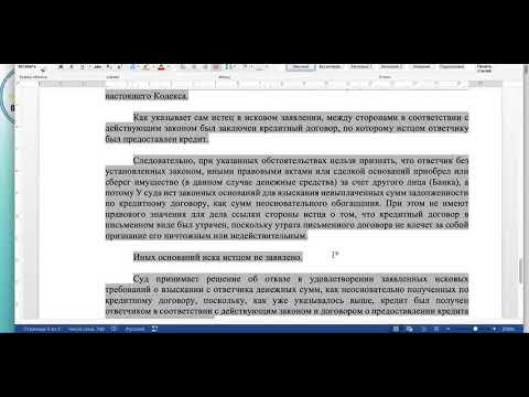 09.12.16г. Нет оснований для взыскания невыплаченных сумм задолженности по кредитному дого
