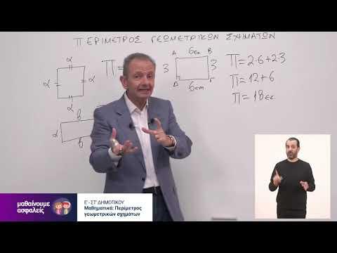Μαθηματικά | Περίμετρος γεωμετρικών σχημάτων | Ε΄-ΣΤ΄Δημοτικού Επ. 11