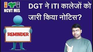 How to Login ITI Institute on NCVT MIS Portal - ฟรีวิดีโอ