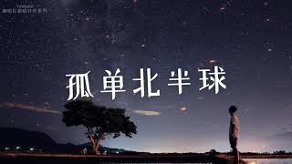 "Video thumbnail of ""胡恺辰 - 孤单北半球 抖音火爆翻唱神曲「少了我的手臂当枕头你习不习惯。」高音质 (动态歌词lyrics)"""