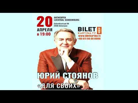 Юрий Стоянов «Для своих»