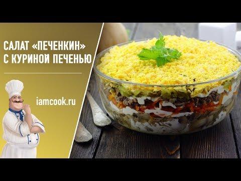 Слоеный салат «Печенкин» с куриной печенью — видео рецепт