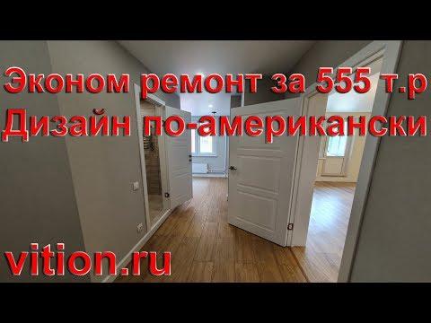 Эконом ремонт и дизайн интерьера  по-американски. Ремонт квартиры под ключ в новостройке.