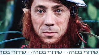 דן ומוזלי עונה 2: באר המשאלות