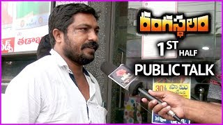 Rangasthalam Movie Review Public Talk - Fans Reaction   First Half Public Response