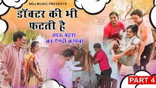 ------Tau-Bahra-Andy-Kunba-Part-4--Latest-Haryanvi-Comedy-Video-2019NDJMusic Video,Mp3 Free Download