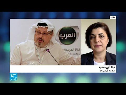 العرب اليوم - شاهد: السعودية تتعهد بمحاكمة المسؤولين عن قتل الصحافي جمال خاشقجي