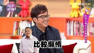 譚詠麟 橫跨五個年代的樂壇校長 小燕有約 20170606 (完整版)