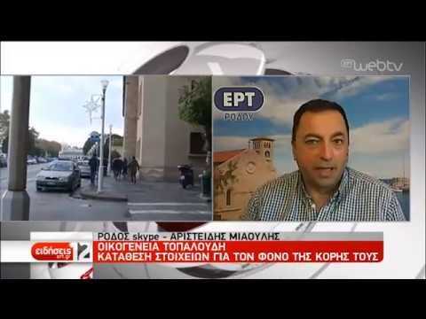 Δολοφονία Τοπαλούδη: Κατάθεση νέων στοιχείων για το φόνο της κόρης τους   22/02/19   ΕΡΤ