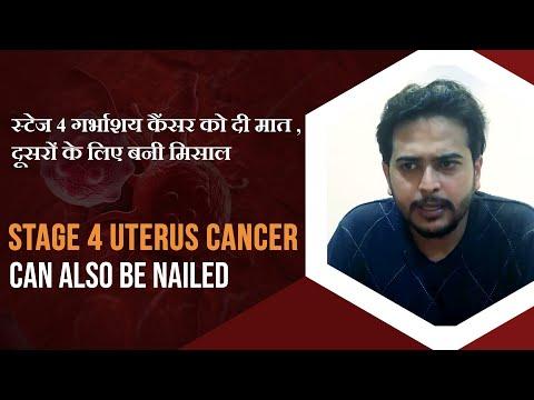 Uterus Cancer successful treatment by Cancer Healer Center|यूटरस कैंसर का सफल उपचा