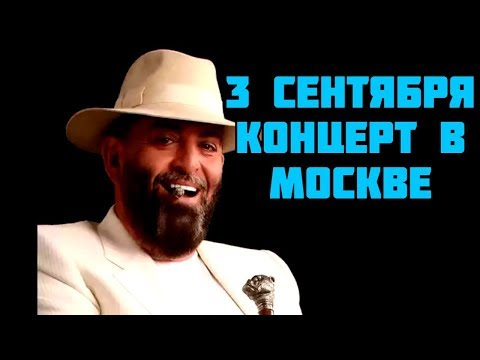 3 сентября Михаил Шуфитинский выступит с большим сольным концертон в Москве