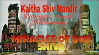 MIRACLE OF SHIV TEMPLE KAITHA | UNTOLD MIRACLES | RAMGARH CANTT | JHARKHAND