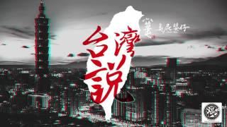 臭屁嬰仔X草屯囝仔 - 台灣說 (Official Audio)