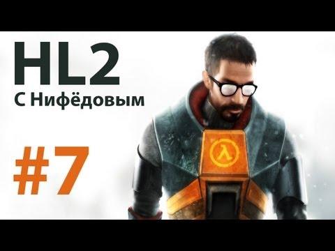 Half Life 2 c Нифёдовым (часть 7) - Нова-Проспект