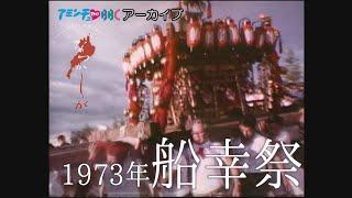 1973年 船幸祭【なつかしが】