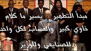 الموسيقار محمد الأمين يؤدي اغنية جديدة يطالب فيها بالتجديد في حضور البشير