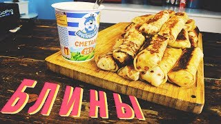 Самые Вкусные Блины с Сыром и Ветчиной | Перезалив | #Borsch