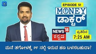 PF Withdrawal for Home Loan - Money Doctor Show | EP 51