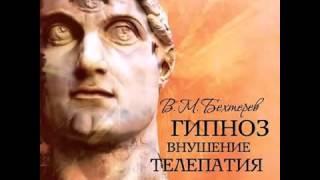 Владимир Бехтерев 'Гипноз Внушение Телепатия' Психология Аудиокнига 1