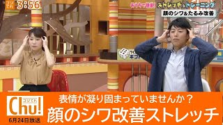 顔のシワ改善ストレッチ【6月24日放送ゴジてれChu!Ⅰ部】