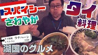 【湖国のグルメ】ラナハーン【本格タイ料理でさわやかスパイシー】