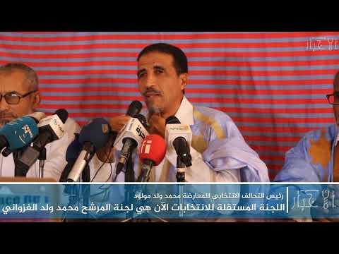 اللجنة المستقلة للانتخابات الآن هي لجنة المرشح محمد ولد الغزواني