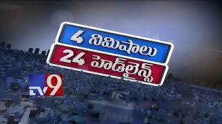 4 Minutes 24 Headlines || Trending News || 18-08-2018 - TV9