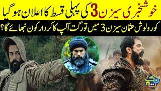 Kurulus Osman Season 3   Trailer 2 In Urdu\ Hindi   Nuktaa