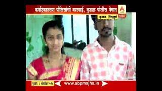 स्पेशल रिपोर्ट | सिंधुदुर्ग | प्रेमविवाह करणाऱ्या जोडप्याला पोलिसांचा मनस्ताप