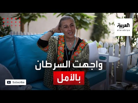 العرب اليوم - تجربة ملهمة لمصممة أزياء أردنية في مواجهة مرض السرطان