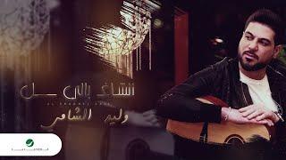 اغاني طرب MP3 Waleed Al Shami ... Al Shaghel Bali - 2020   وليد الشامي ... الشاغل بالي - بالكلمات تحميل MP3
