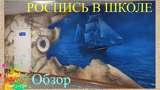 Роспись стены в Школе 80 Ижевска | Художник Наталья Боброва