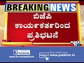 Supporters Of Chitradurga Mla Thippareddy Protest Over Denial Of Ministerial Berth To The Mla