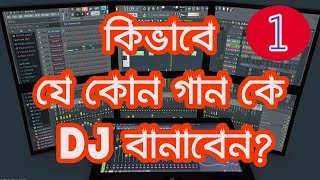 virtual dj 2018 tutorial bangla - TH-Clip