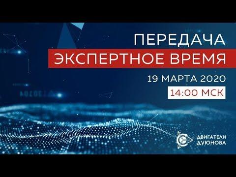 #DUYNOV2020, «Экспертное время»: всё о проекте «Двигатели Дуюнова» / «СовЭлМаш»./  News ! 💲💲💲❗