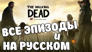 Как установить игру на андроид The Walking dead season One и Two на РУССКОМ и ВСЕ ЭПИЗОДЫ