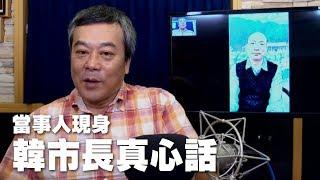 '19.05.16【小董真心話】當事人現身!韓市長真心話